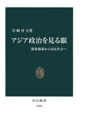 アジア政治を見る眼 開発独裁から市民社会へ(中公新書)