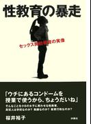 性教育の暴走(扶桑社BOOKS)