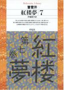 紅楼夢 7(平凡社ライブラリー)