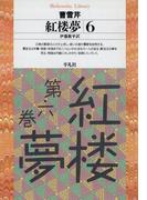 紅楼夢 6(平凡社ライブラリー)