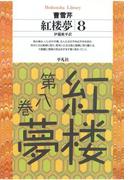 紅楼夢 8(平凡社ライブラリー)