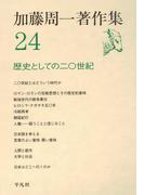 加藤周一著作集 24