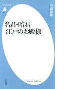 名君・暗君 江戸のお殿様(平凡社新書)