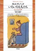 いろいろな人たち チャペック・エッセイ集(平凡社ライブラリー)