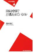 日本は中国でどう教えられているのか(平凡社新書)