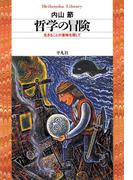 哲学の冒険(平凡社ライブラリー)