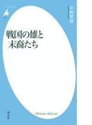 戦国の雄と末裔たち(平凡社新書)