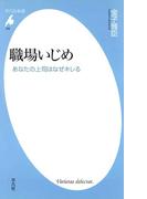 職場いじめ(平凡社新書)
