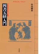 四書五経入門(平凡社ライブラリー)