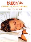快眠百科 : 心も体も眠くなる方法、ぐっすり眠る秘訣。