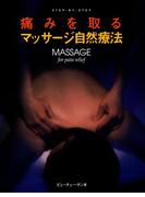 痛みを取るマッサージ自然療法 : STEP・BY・STEP