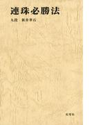 連珠必勝法 基本定石による上達・必勝法