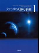 ラプラスの天体力学論〈1〉