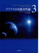 ラプラスの天体力学論〈3〉