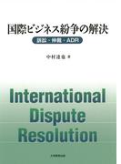 国際ビジネス紛争の解決 : 訴訟・仲裁・ADR