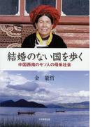 結婚のない国を歩く : 中国西南のモソ人の母系社会