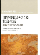 開発援助がつくる社会生活 : 現場からのプロジェクト診断