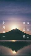 富士山風雲禄