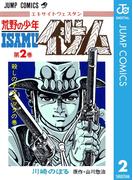 荒野の少年イサム 2(ジャンプコミックスDIGITAL)