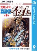 荒野の少年イサム 9(ジャンプコミックスDIGITAL)