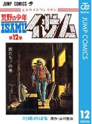 荒野の少年イサム 12(ジャンプコミックスDIGITAL)
