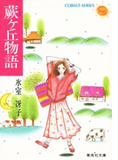 蕨ヶ丘物語(コバルト文庫)
