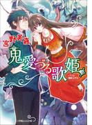 鬼愛づる歌姫(ルルル文庫)