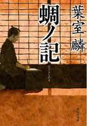 蜩ノ記(祥伝社文庫)