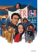 TRICK トリック -劇場版-(角川文庫)