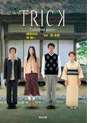 TRICK ―Troisieme partie―(角川文庫)