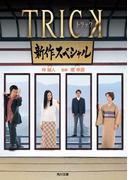TRICK 新作スペシャル(角川文庫)