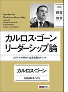 カルロス・ゴーン リーダーシップ論(日経ビジネス経営教室)