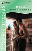 媚薬のレシピ(シルエット・スペシャル・エディション)