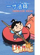 【フルカラー】「日本の昔ばなし」 一寸法師(eEHON コミックス)