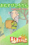 【フルカラー】「日本の昔ばなし」 おむすびころりん(eEHON コミックス)
