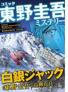 東野圭吾ミステリー「白銀ジャック」(マンサンコミックス)