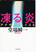 凍る炎 アナザーフェイス5(文春文庫)