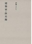 建築家・休兵衛(建築ライブラリー)