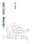 建築への思索(建築ライブラリー)