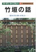 竹垣の話(ガーデン・ライブラリー)