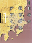 日本の都市環境デザイン(1)北海道・東北・関東編(造景双書)