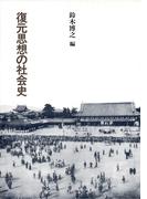 復元思想の社会史(建築ライブラリー)