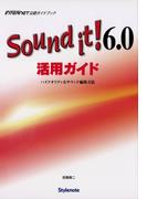 Sound it!6.0活用ガイド ハイクオリティなサウンド編集方法