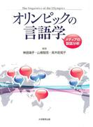 オリンピックの言語学 : メディアの談話分析