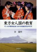 東方女人国の教育 : モソ人の母系社会における伝統文化の行方