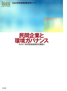 民間企業と環境ガバナンス(IGES地球環境戦略研究シリーズ)