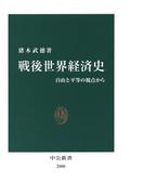 戦後世界経済史 自由と平等の視点から(中公新書)