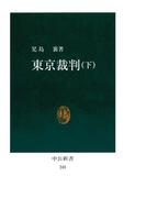 東京裁判〈下〉(中公新書)