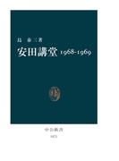 安田講堂1968-1969(中公新書)