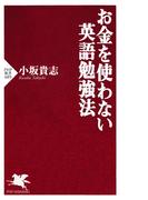 お金を使わない英語勉強法(PHP新書)